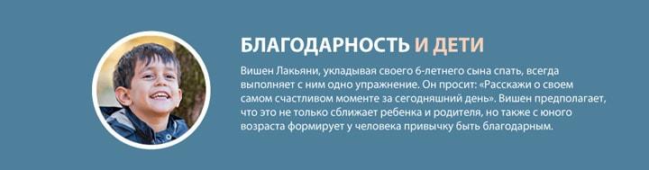 Вне тем. Интересное. - Страница 25 Sut-blagodarnosti-5