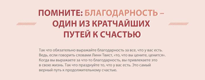 Вне тем. Интересное. - Страница 25 Sut-blagodarnosti-7