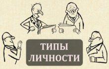Типы личности