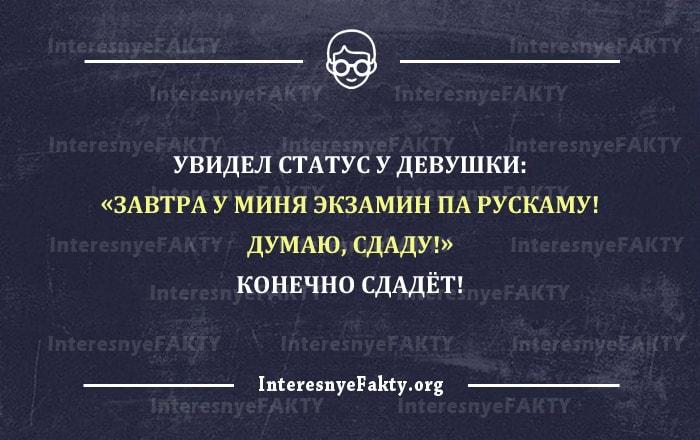 Tonkiy-YUmor-Filologi-SHutyat-12