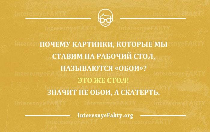Tonkiy-YUmor-Filologi-SHutyat-16