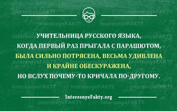 Tonkiy-YUmor-Filologi-SHutyat-18