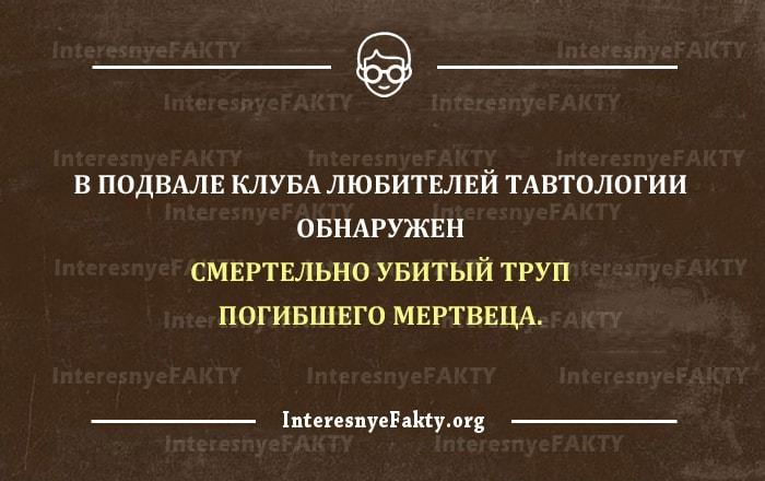 Tonkiy-YUmor-Filologi-SHutyat-6