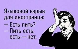 Уникальный и лучший язык в мире