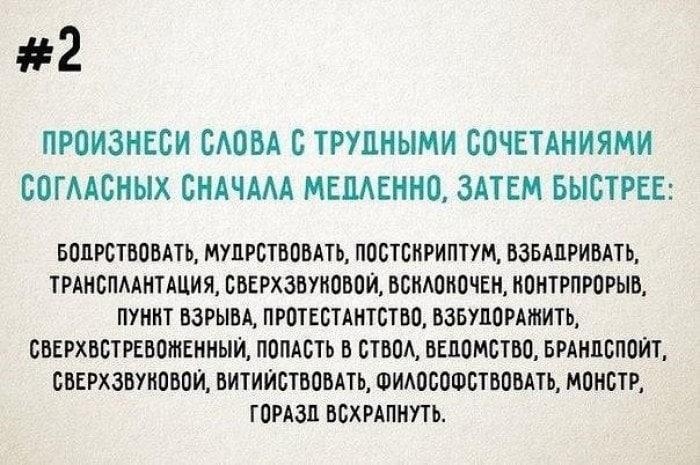 Uprazhneniya-dlya-uluchsheniya-diktsii-2