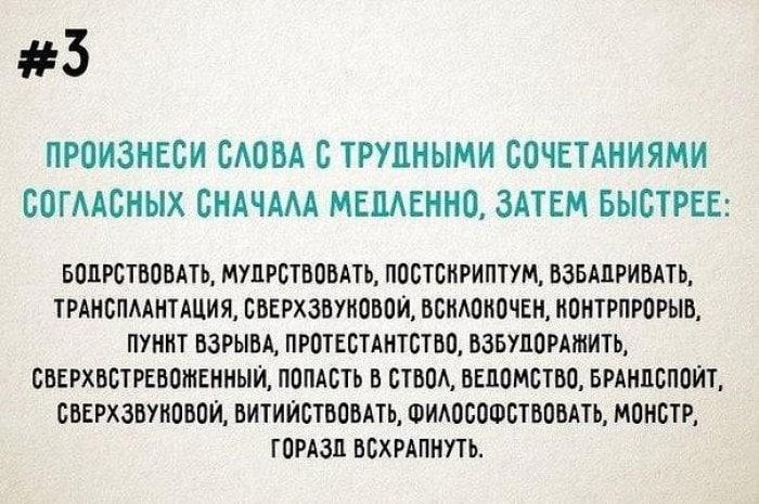 Uprazhneniya-dlya-uluchsheniya-diktsii-3