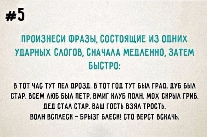 Uprazhneniya-dlya-uluchsheniya-diktsii-5
