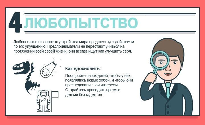 Uspeshnyiy-rebenok-4