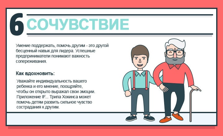 Uspeshnyiy-rebenok-6