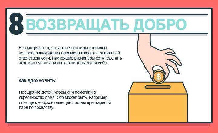 Uspeshnyiy-rebenok-8