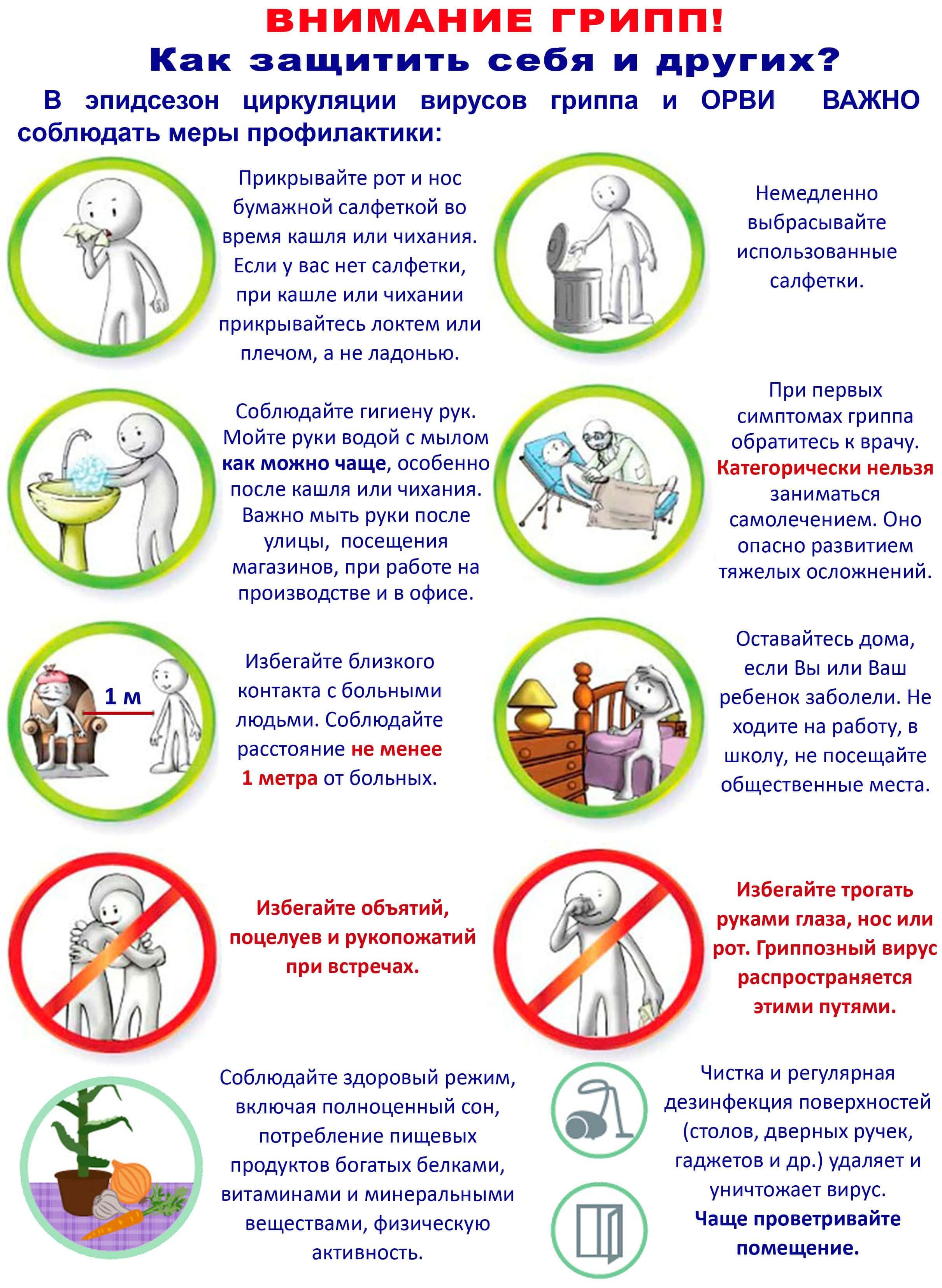 Vnimanie-gripp-Interesnyie-faktyi-o-prostude