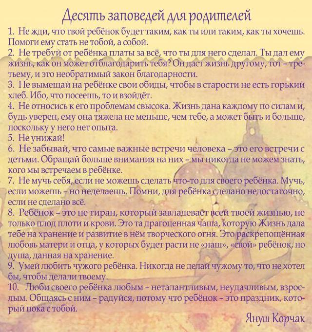 YAnush-Korchak-10-zapovedey
