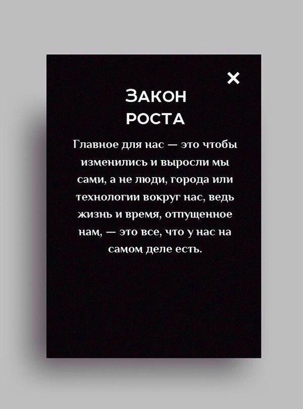 Zakonyi-zhizni-3