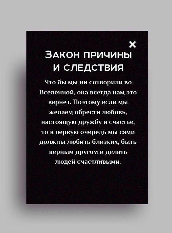 Zakonyi-zhizni-7