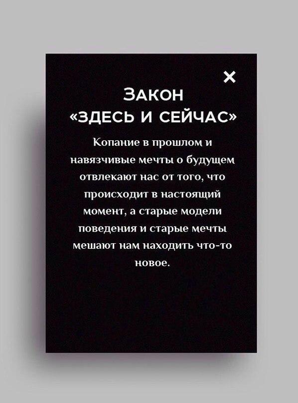 Zakonyi-zhizni-9
